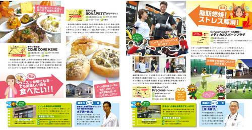 kenkou_2011.11_2.jpg