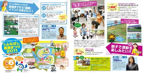 kenkou_2011.11_3.jpg