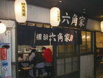 rokkakuya_shop.jpg