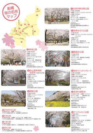 sakura_map.jpg