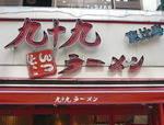 tukumo_shop.JPG