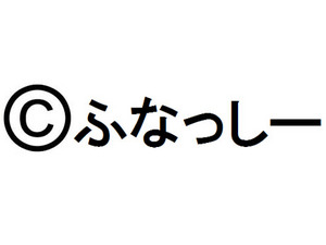 141125funasshiychosakuken.jpg