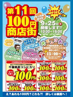160916shibayama.jpg