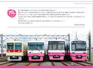 161021sinkeisei02.jpg