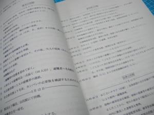 IMGP2511higaijyoukyoukiroku.jpg