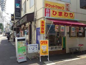 IMG_2058himawari.jpg