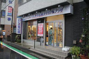 IMG_3046ishitomo.jpg
