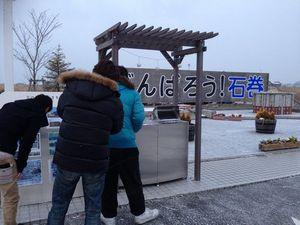IMG_3718ishinomakihoumon.jpg