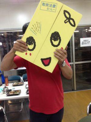 IMG_5854funassyinashibako.jpg
