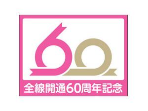 sinkeisei60_1.jpg