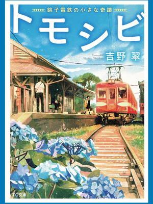トモシビ 銚子電鉄の小さな奇蹟