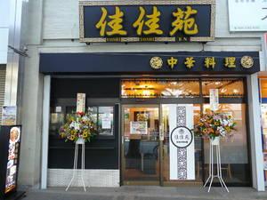 yoshiyoshien01.jpg