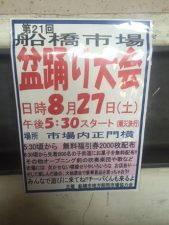 160817ichibakokuchi01