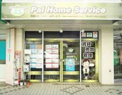 有限会社パルホームサービス