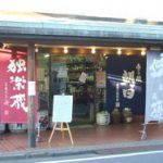 晩酌が楽しくなる純米酒と本格焼酎 地下貯蔵庫のある店 酒のはしもと