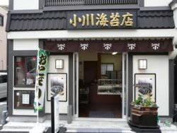 (株)小川海苔店