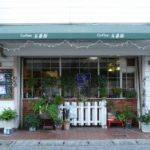 喫茶五番街