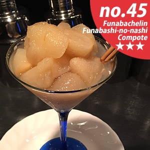 201610_funabachelin_main