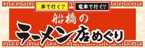 201611_ramen_logo