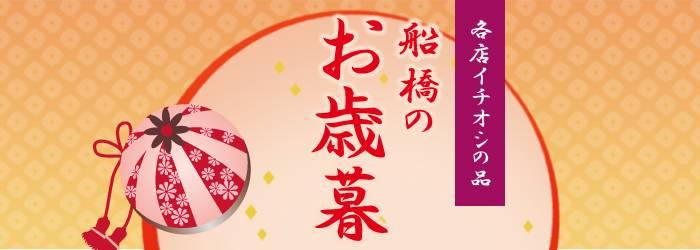 201612_oseibo_logo