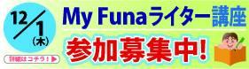 MyFunaライター講座 参加者募集中