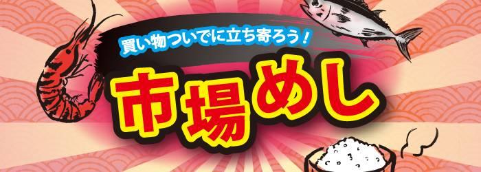 201701_ichibameshi_logo