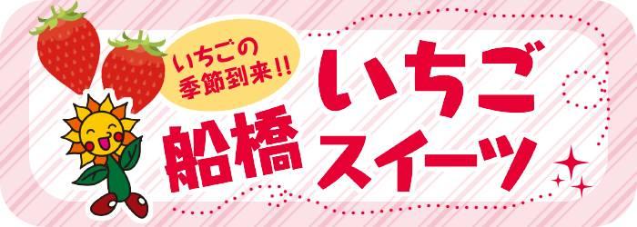 201702_ichigo_logo
