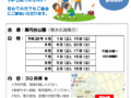 %e5%85%ac%e5%9c%92%e3%80%80%e5%81%a5%e5%ba%b7%e8%96%ac%e5%86%86%e5%8f%b04%e2%88%929