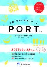 port_omote