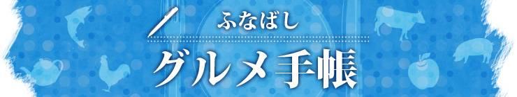 gurume_logo