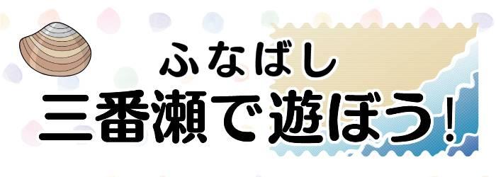 201704_sanbanze_logo