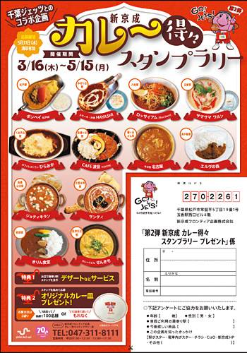 201704_curry