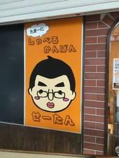 img_6418takamura