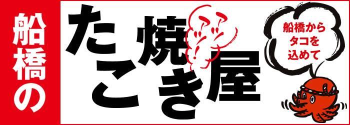 201705_takoyaki_logo