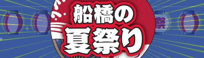 201707_natsumatsuri_logo