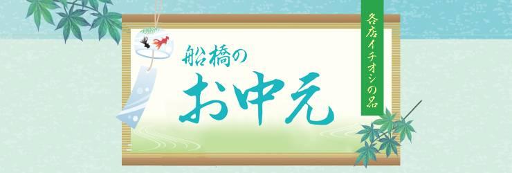 201707_ochugen_logo