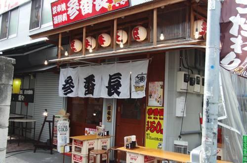 参番長 船橋店