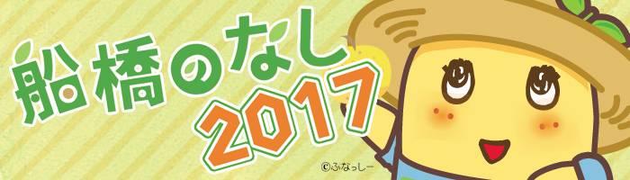 201708_nashi_logo
