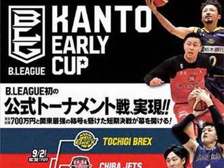 bleague-kanto-early-cup-1