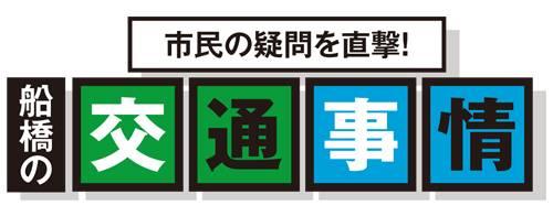 tokushu-tytle
