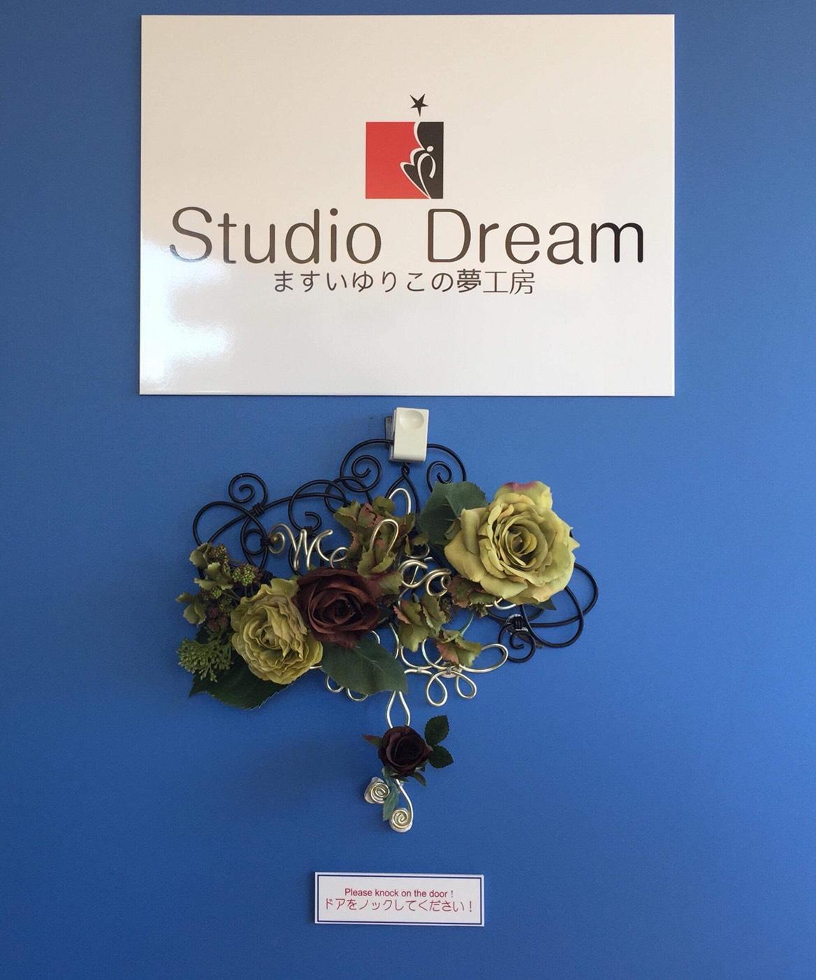ますいゆりこの夢工房 Studio Dream