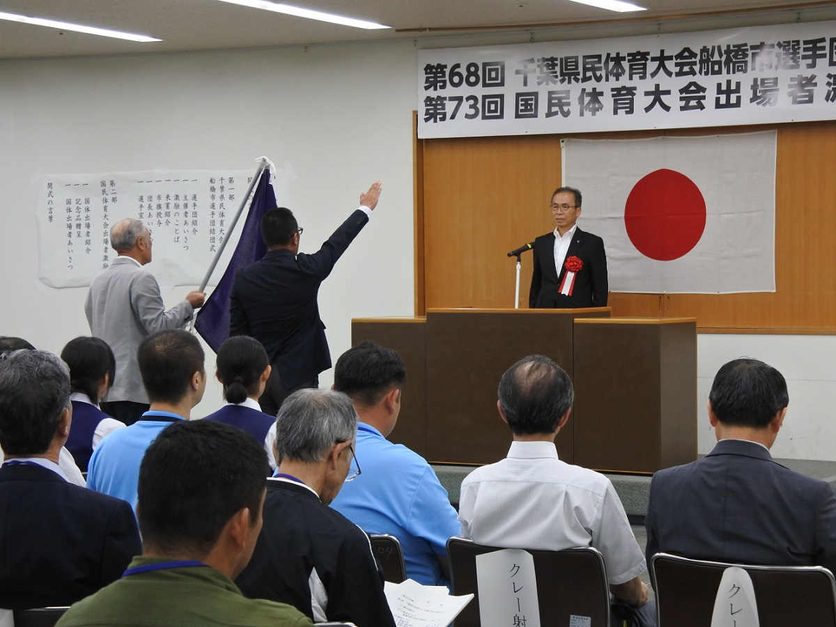 千葉県民体育大会結団式と国体出場者激励会、県民大会には561人、国体は49人が出場