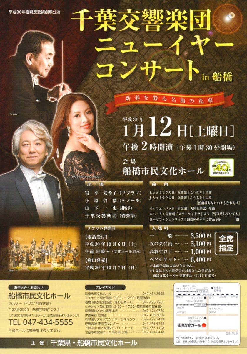 千葉 交響楽 団